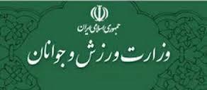 موضع جدید وزارت ورزش درباره سرخابیها