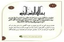 دعاى روز سوم ماه مبارک رمضان