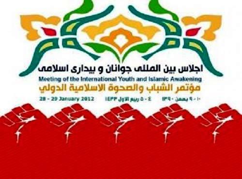 فراخوان مقاله «اولین اجلاس بینالمللی جوانان و بیداری اسلامی» اعلام شد