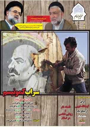 شماره 46 نشریه حریم امام منتشر شد