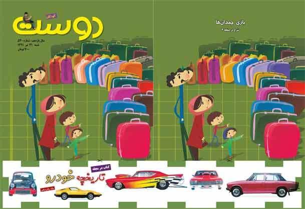 امام و ماه مبارک در شماره 540 دوست کودکان