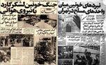 همراه با امام خمینی در روزهای منتهی به انقلاب اسلامی؛ امروز ۲۱ بهمن، محکومیت حمله گارد شاهنشاهی