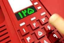 تماس های تلفنی مزاحم با آتش نشانی در کرمان افزایش یافت