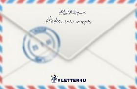 جنبش letter4u چیست؟