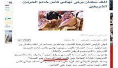 «لعنت به شاه سعودی» در روزنامه عربستانی