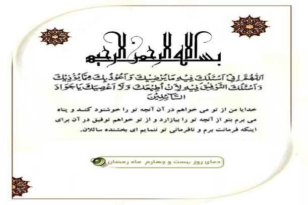 دعاى روز بیست و چهارم ماه مبارک رمضان
