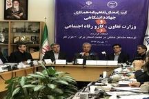 اجرای فاز توسعه مشاغل خانگی در کردستان و هشت استان کشور