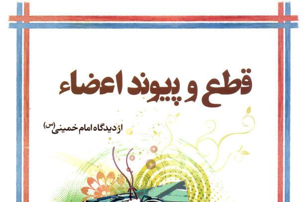 قطع و پیوند اعضاء از دیدگاه امام خمینی