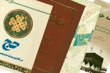 آثاری پیرامون جلوه های معنوی مراسم حج و احکام و وظایف حجاج از نگاه امام خمینی(س)
