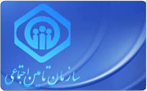 برنامه سازمان تأمین اجتماعی برای ارائه خدمات به سایر کشورها