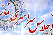 مهلت ارسال آثار به بیست و ششمین اجلاس سراسری نماز تا 20 آبان است