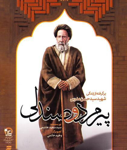 """کتاب """"پیرمرد و صندلی"""" روایت زندگی شهید مدرس"""