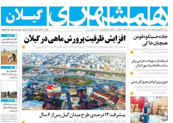 صفحه اول روزنامه های صبح گیلان 26 فروردین