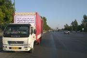 کارکنان شرکت آبفا هرمزگان حقوق یک روز خود را به زلزله زدگان کرمانشاه اهدا کردند
