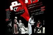 نمایش ترکی «اوزلم» در تبریز به روی صحنه میرود