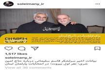 سردار سلیمانی همراه نفر اول بیروت در انتخابات لبنان