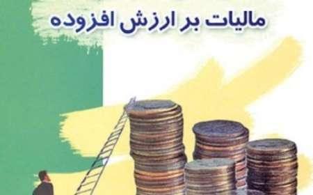 31 تیر آخرین مهلت ارائه اظهارنامه مالیات بر ارزش افزوده در سیستان وبلوچستان