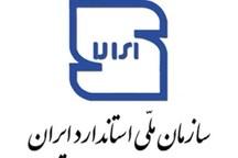 550 پروانه استاندارد در تهران ابطال و تعلیق شد