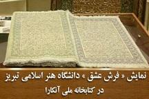 هنرنمایی «فرش عشق» دانشگاه هنر اسلامی تبریز در کتابخانه ملی آنکارا
