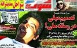 روزنامه های ورزشی 28 اسفند 97