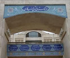 فرهنگستان زبان فارسی، انواع قطارها را چه می نامد؟