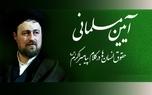 آیین مسلمانی  حقوق انسانها در کلام رسول اکرم (ص) -1
