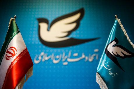 بیانیه حزب اتحاد ملت به مناسبت هفته دولت