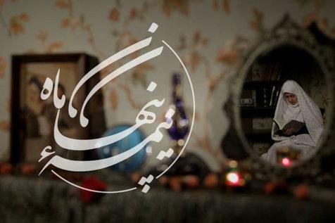 صحبتهای همسر یک شهید در «نیمه پنهان ماه»