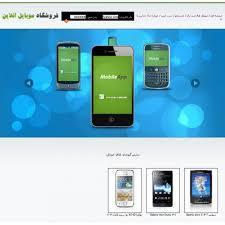 بعد از علاءالدین نوبت سایت های غیرمجاز فروش موبایل خواهد بود