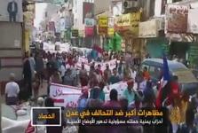 کاسه صبر مرم یمن لبریز شد؛اعتراضهای گسترده در مناطق اشغال شده علیه عربستان و امارات