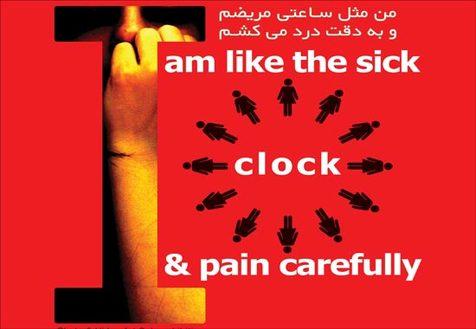 «من مثل ساعتی مریضم و به دقت درد میکشم»