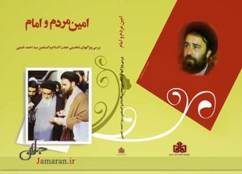 کتاب «امین مردم و امام» منتشر می شود