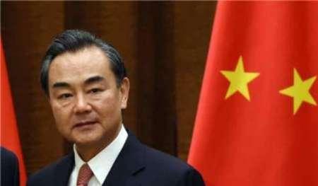 وزیر خارجه چین: نباید کاری کرد که تلاش ها تا این مرحله از مذاکرات بی ثمر شود