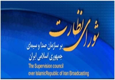 نائب رئیس شورای نظارت صدا وسیما خواستار تشکیل جلسه فوق العاده شد