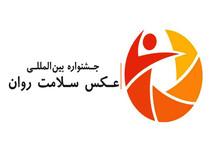 کتاب110عکس برگزیده جشنواره سلامت روان درزنجان رونمایی می شود