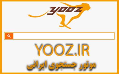موتور جستجوگر اینترنتی ایران جایگزین گوگل شد
