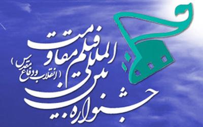 ۱۲۳۹ اثر از سینمای ایران در جشنواره مقاومت