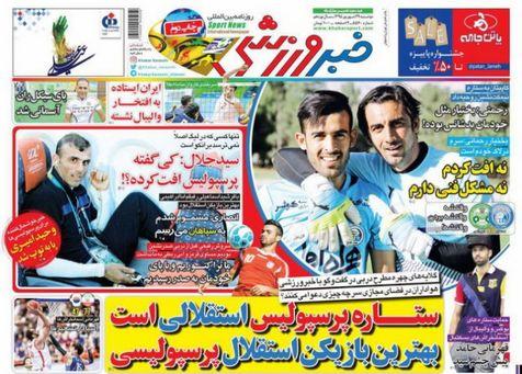 روزنامه های ورزشی ۲۹ شهریور