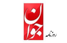 اقدام دلواپسان در سالگرد ارتحال امام صدای روزنامه جوان را هم درآورد/ سکوت سنگین کیهان