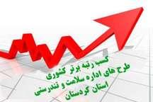 کسب چهار رتبه برتر کشوری در اجرای برنامه های حوزه سلامت کردستان