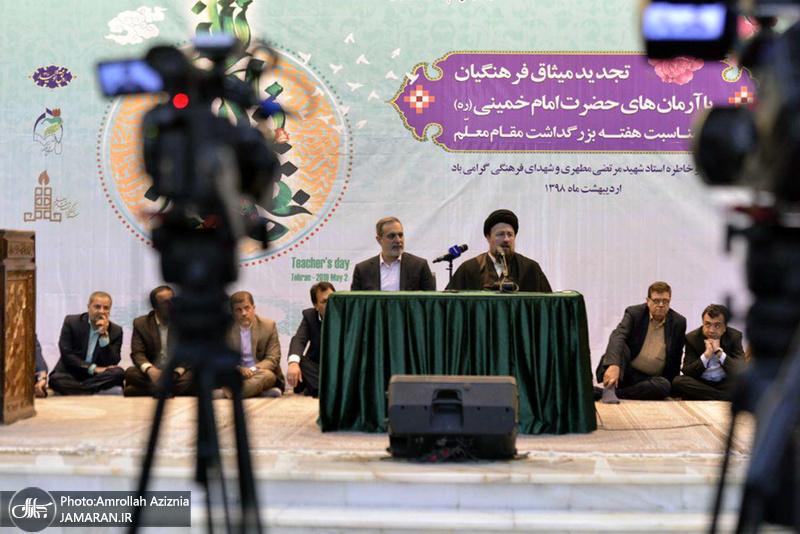تجدید میثاق فرهنگیان با آرمان های امام خمینی(س)