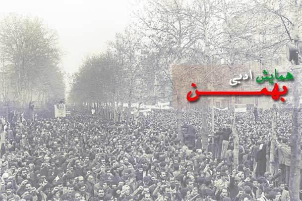 همایش ادبی بهمن برگزار می شود