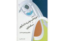 برتری کتاب «بازخوانی آموزه های سیاسی اسلام شیعی و مساله تحزب» در چهارمین جشنواره کتاب دین و پژوهشهای برتر