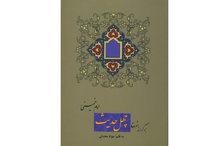 «بر کرانه شرح چهل حدیث امام خمینی (س)» منتشر شد