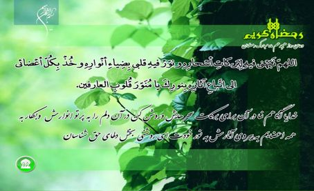دعای روز هجدهم ماه مبارک رمضان+ صوت