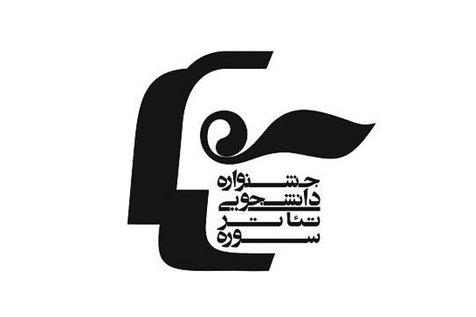جشنواره دانشجویی تئاتر «سوره»، فراخوان داد