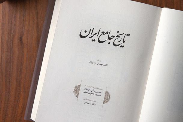 بزرگ ترین کتاب تاریخ ایران فردا رونمایی می شود