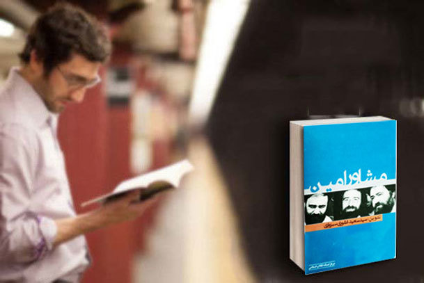 بخش های خواندنی کتاب «مشاور امین»