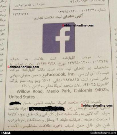 """ثبت رسمی """"فیس بوک"""" در ایران!"""