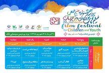 نمایش آثار جشنواره بین المللی فیلم کودک و نوجوان در یزد آغاز شد